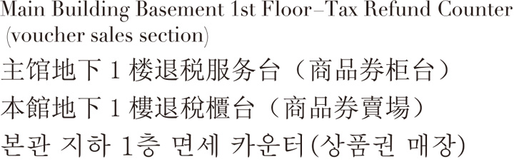 Main Building Basement 1st Floor-Tax Refund Counter(voucher sales section)