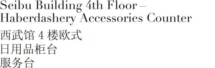 Seibu Building 4th Floor - Haberdashery Accessaries Counter