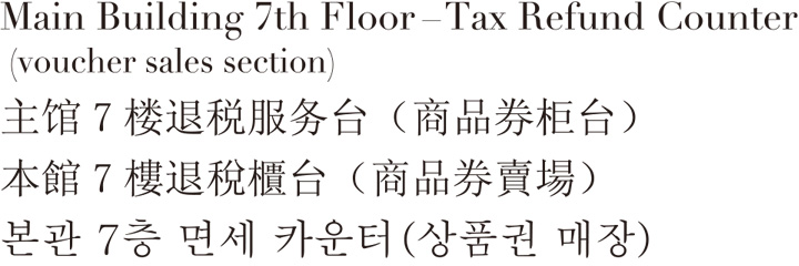 Main Building 7th Floor-Tax Refund Counter(voucher sales section)