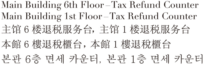 Main Building 6th Floor - Tax Refund Counter Main Building 1st Floor - Tax Refund Counter