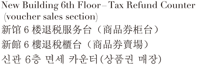 New Building 6th Floor-Tax Refund Counter(voucher sales section)