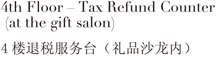 4th Floor-Tax Refund Counter(at the gift salon)