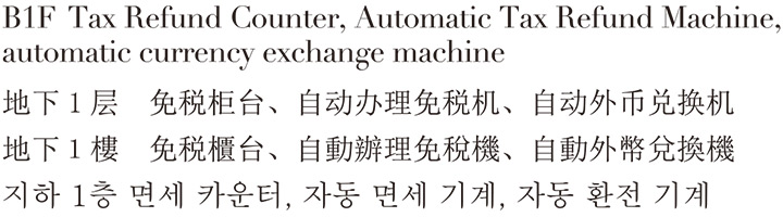 B1F Tax Refund Counter, Automatic Tax Refund Machine, automatic currency exchange machine
